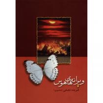 کتاب ویرانه های هوس اثر فریده نجفی نشر شادان