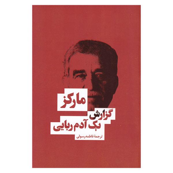کتاب گزارش یک آدم ربایی اثر گابریل گارسیا مارکز انتشارات بهنود