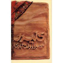 کتاب کلیدر اثر محمود دولت آبادی گالینگور(۱۰جلد در ۵ مجلد)