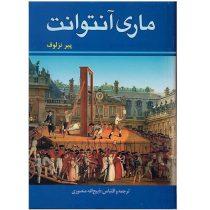 کتاب ماری آنتوانت اثر پیر نزلوف ترجمه ذبیح اله منصوری
