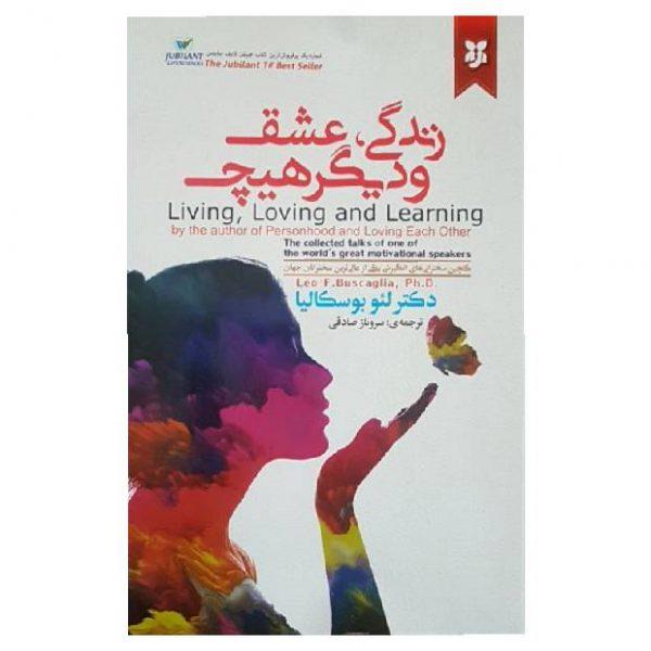 کتاب زندگی عشق و دیگر هیچ اثر لئو بوسکالیا