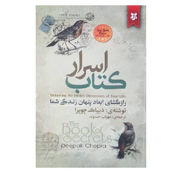 کتاب کتاب اسرار اثر دیباک چوبرا