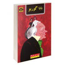 کتاب بابا گوریو اثر انوره دو بالزاک نشر آرمان نوباوه