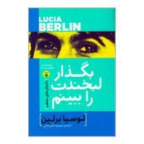 کتاب بگذار لبخندت را ببینم اثر لوسیا برلین نشر آزرمیدخت