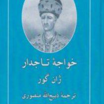 کتاب خواجه تاجدار (1 و 2) اثر ژان گور ترجمه ذبیح الله منصوری