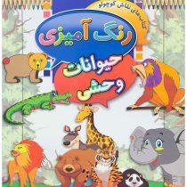 کتابهای نقاش کوچولو رنگ آمیزی حیوانات وحشی