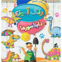 کتابهای نقاش کوچولو رنگ آمیزی دایناسورها