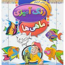 کتابهای نقاش کوچولو رنگ آمیزی ماهی ها