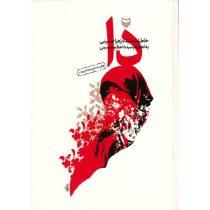 کتاب دا اثر زهرا حسینی نشر سوره مهر