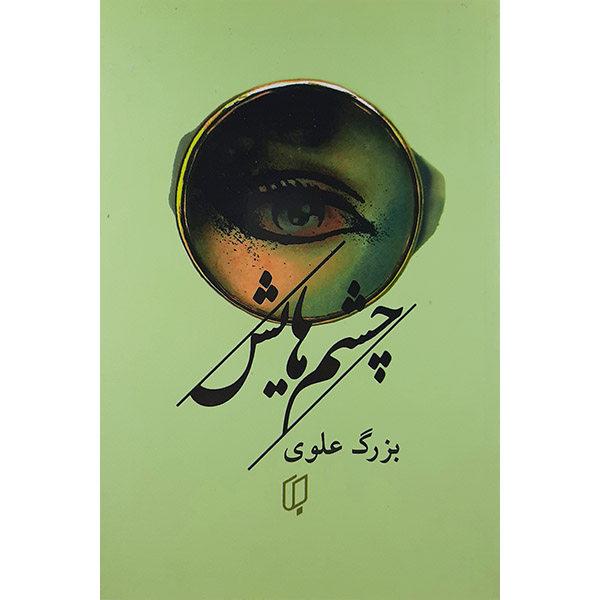 کتاب چشم هایش اثر بزرگ علوی نشر باران خرد