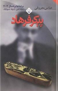 کتاب پیکر فرهاد اثر عباس معروفی