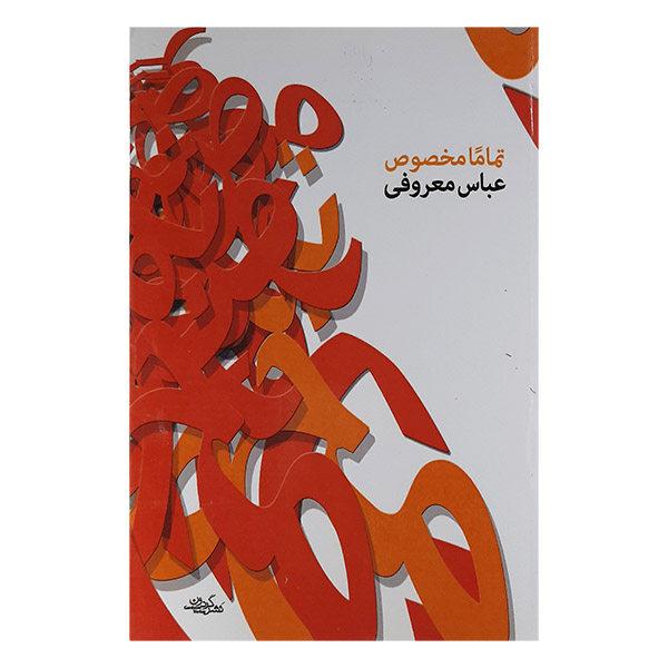 کتاب تماما مخصوص اثر عباس معروفی نشر گردون