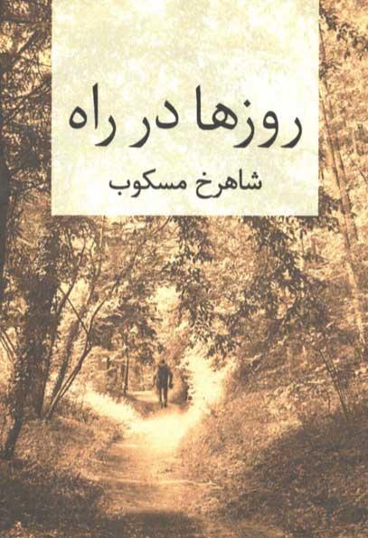 کتاب روزها در راه اثر شاهرخ مسکوب دو جلدی